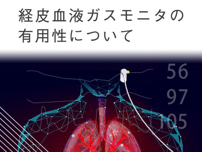 第30回日本呼吸ケア・リハビリテーション学会学術集会 コーヒーブレイクセミナー1 「経皮血液ガスモニターの有用性について」ご報告
