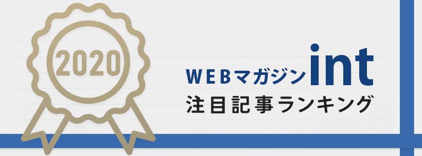 2020年の注目記事は?「WEBマガジン・int」記事ランキング