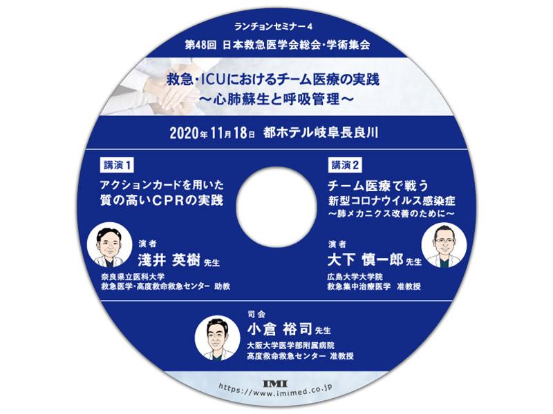 DVD「第48回 日本救急医学会総会・学術集会 ランチョンセミナー4」
