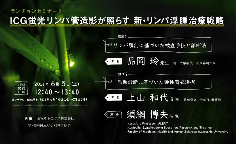 第45回日本リンパ学会総会 ランチョンセミナー2
