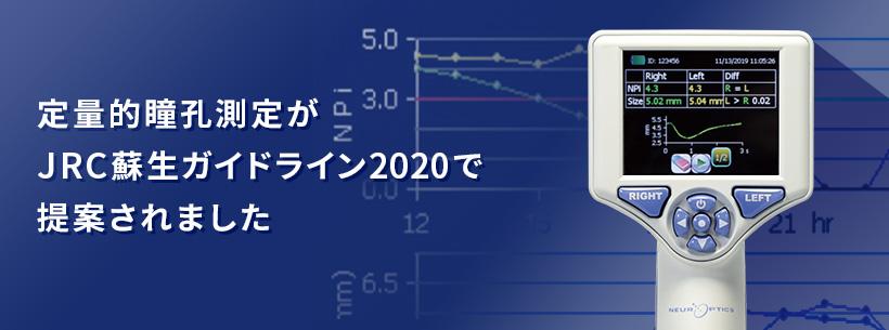 定量的瞳孔測定がJRC蘇生ガイドライン2020で提案されました