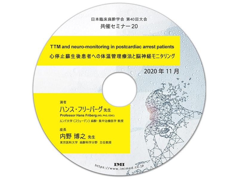 DVD「日本臨床麻酔学会 第40回大会 共催セミナー20」