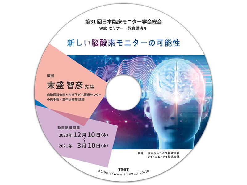 DVD「第31回日本臨床モニター学会総会 教育講演 」