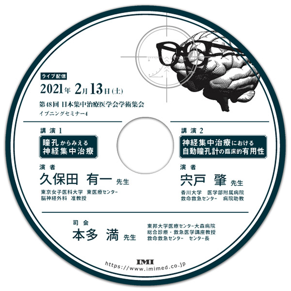DVD「第48回日本集中治療医学会・学術集会 イブニングセミナー4 」