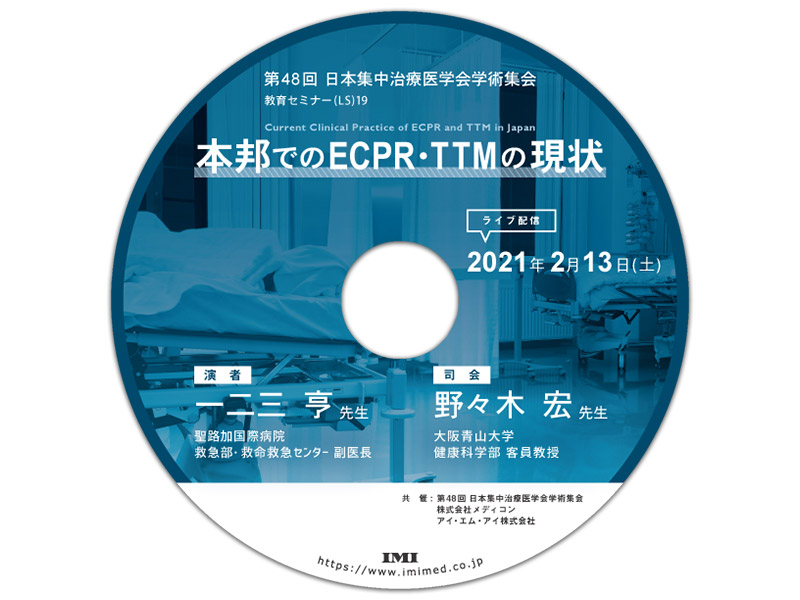 DVD「第48回日本集中治療医学会・学術集会 教育セミナー(LS)19」