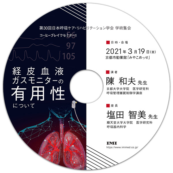 DVD「第30回日本呼吸ケア・リハビリテーション学会学術集会 コーヒーブレイクセミナー1 」