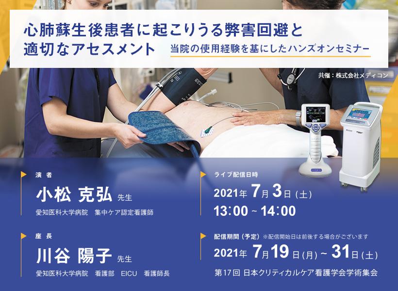 第17回日本クリティカルケア看護学会学術集会 ハンズオンセミナー