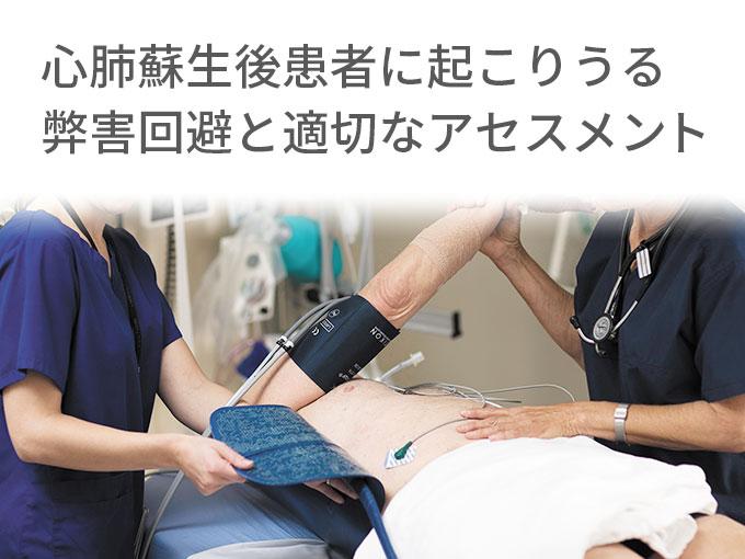 第17回 日本クリティカルケア看護学会学術集会 ハンズオンセミナー2 ご報告