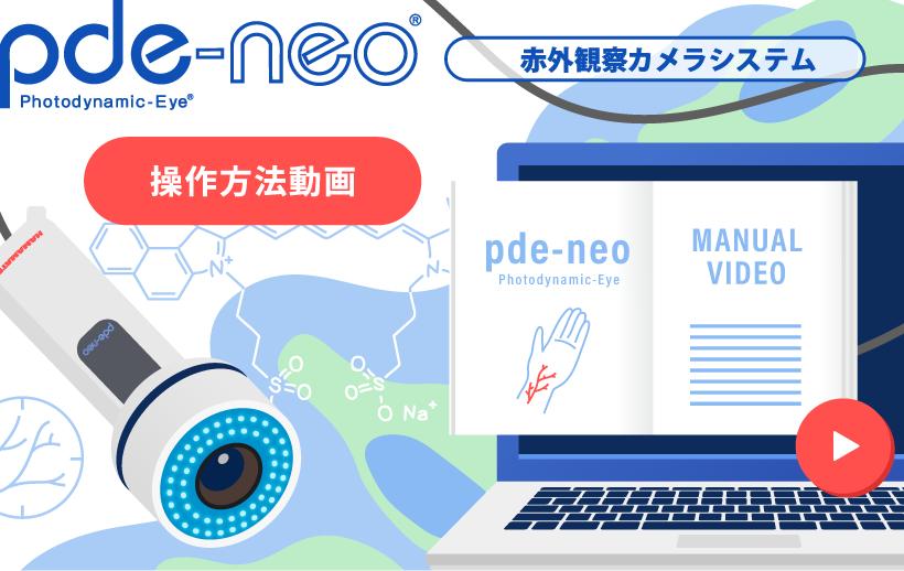 赤外観察カメラシステムpde-neo 操作方法動画