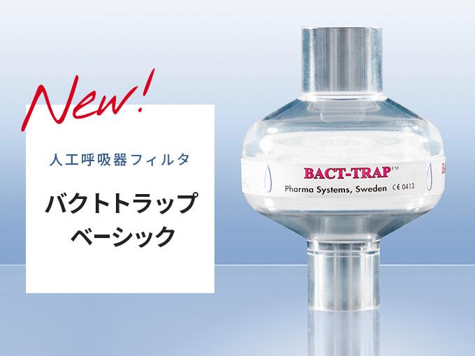 人工呼吸器フィルタ バクトトラップ ベーシック 販売開始のお知らせ