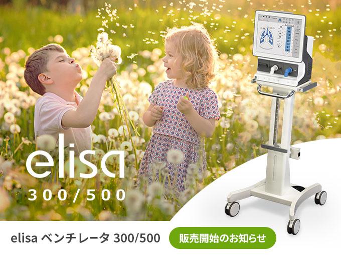 elisa ベンチレータ 300/500 販売開始のお知らせ