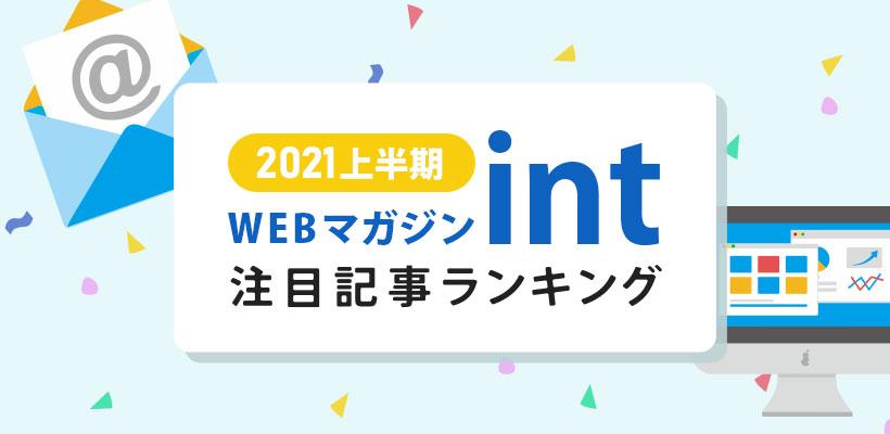 2021年上半期の注目記事は?「WEBマガジン・int」記事ランキング