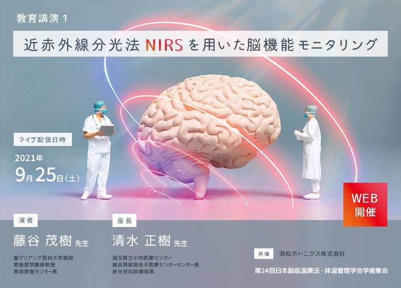 第24 回日本脳低温療法・体温管理学会学術集会 教育講演1「近赤外線分光法NIRSを用いた脳機能モニタリング」