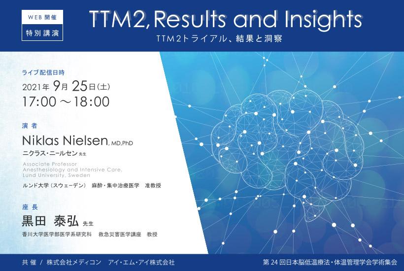 第24 回日本脳低温療法・体温管理学会学術集会 特別講演 「TTM2トライアル、結果と洞察」