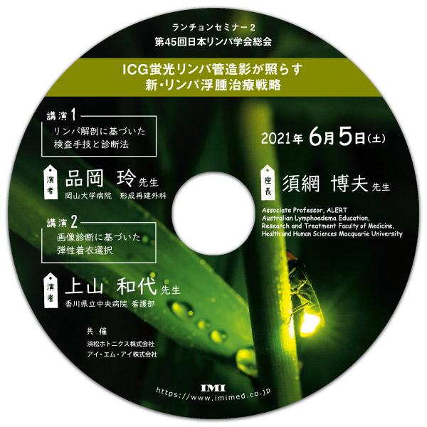 DVD「第45回日本リンパ学会総会 ランチョンセミナー2」