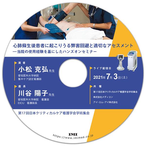 DVD「第17回日本クリティカルケア看護学会学術集会 ハンズオンセミナー2」