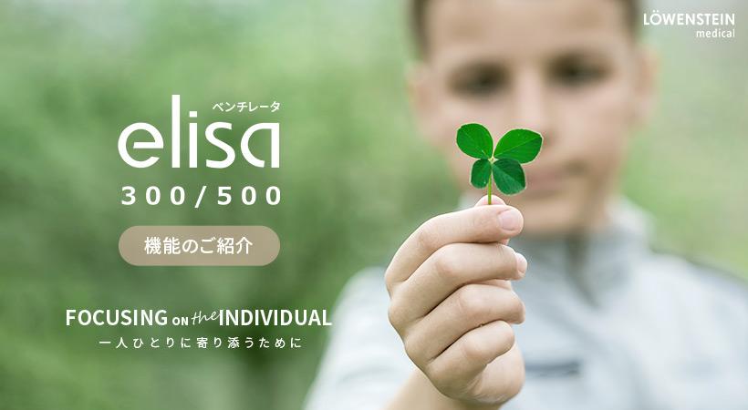 elisa ベンチレータ 300/500 機能のご紹介
