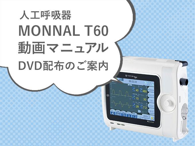 人工呼吸器 MONNAL T60 動画マニュアルDVD 配布のご案内