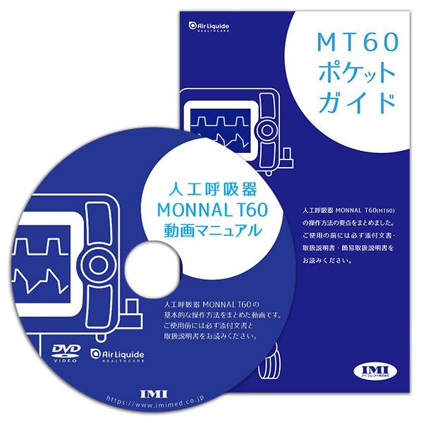 「人工呼吸器MONNAL T60動画マニュアル」DVD・ポケットガイドセット